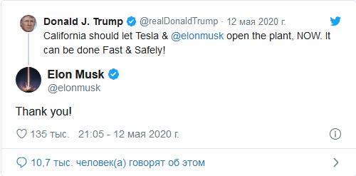 Дональд Трамп заступился за Илона Маска и поддержал возобновление производства (ФОТО)
